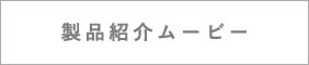 YouTube 製品紹介ムービー