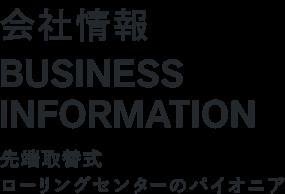 BUSINESS INFORMATION 先端取替式 ローリングセンターのパイオニア