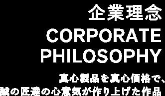 名を惜しむ誠の武士の心意気 CORPORATE PHILOSOPHY 真心製品を真心価格で、誠の匠達の心意気が作り上げた作品