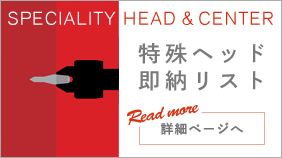 SPECIALTY CENTER HEAD