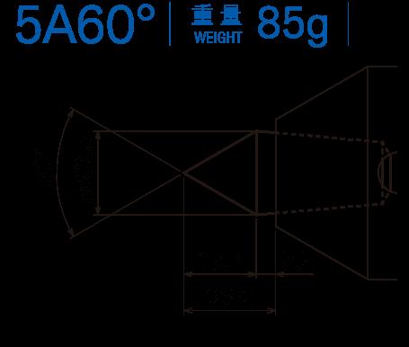 5A60° 重量85g
