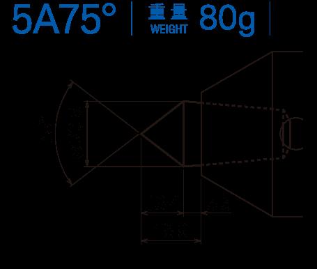 5A75° 重量80g