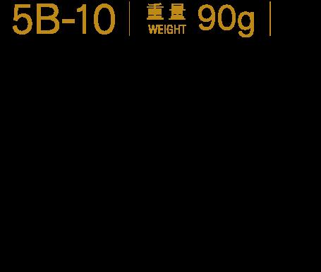 5B-10 重量90g