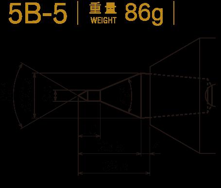 5B-5 重量86g