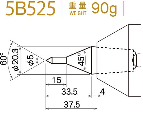 5B525 重量90g