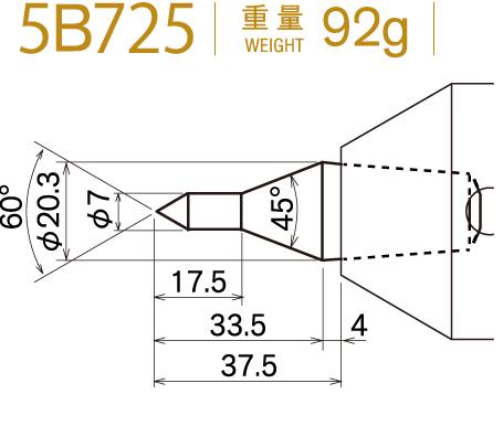 5B725 重量92g