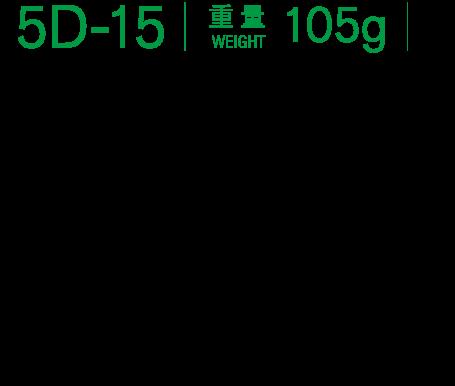 5D-15 重量105g