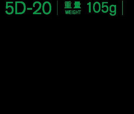 5D-20 重量105g