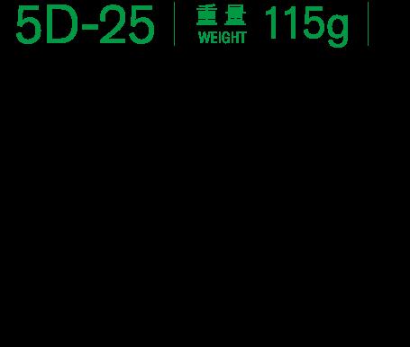 5D-25 重量115g