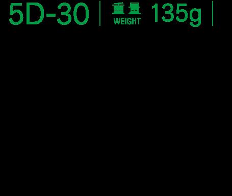 5D-30 重量135g