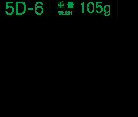 5D-6 重量105g