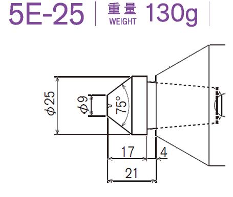 5E-25 重量125g