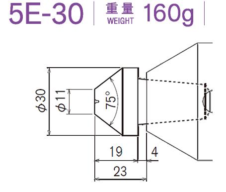 5E-30 重量145g