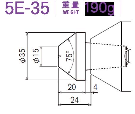 5E-35 重量165g