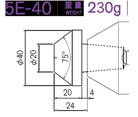 5E-40 重量190g