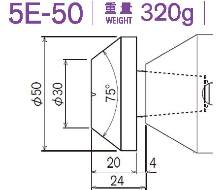 5E-50 重量245g