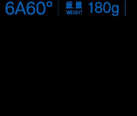 6A60° 重量180g