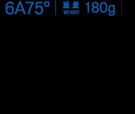 6A75° 重量180g