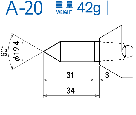 A-20 重量42g