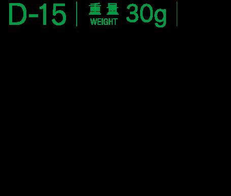 D-15 重量30g