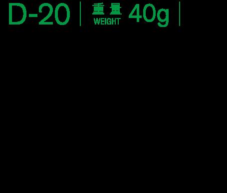 D-20 重量40g