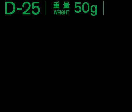 D-25 重量50g