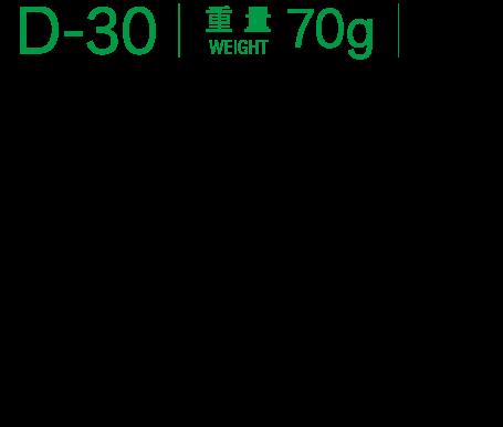 D-30 重量70g