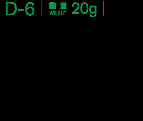 D-6 重量20g