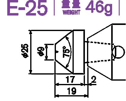 E-25 重量50g