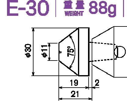 E-30 重量70g