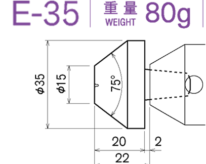 E-35 重量80g