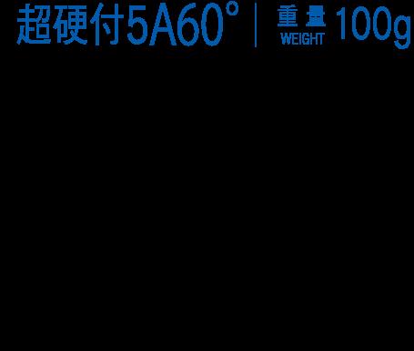 超硬付5A60° 重量100g