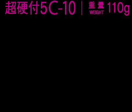超硬付5C-10 重量110g