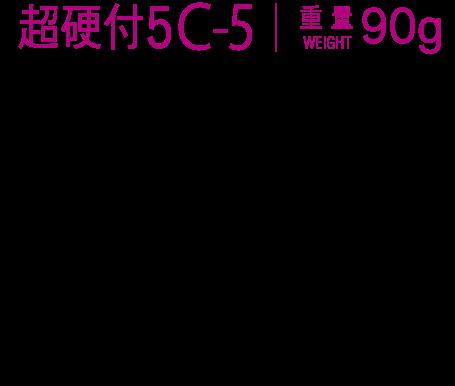 超硬付5C-5 重量90g