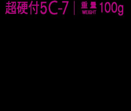 超硬付5C-7 重量100g
