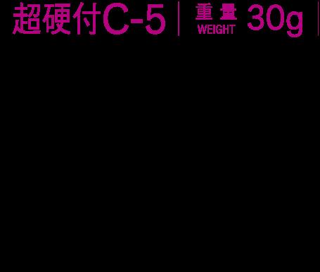 超硬付C-5 重量30g