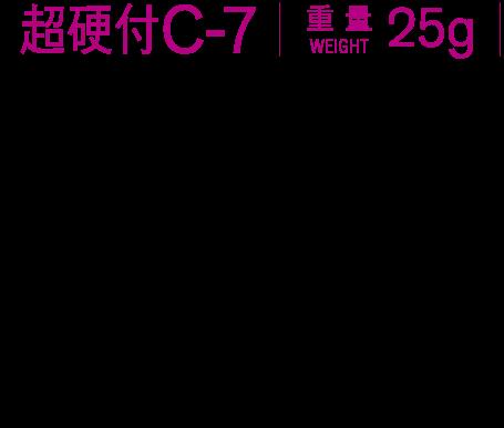 超硬付C-7 重量25g